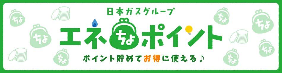 日本ガスグループのポイントサービス♪