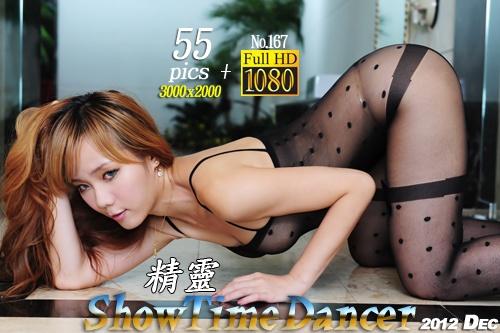 2012DEC-2 [動感小站]20121211 動感之星ShowTimeDancer No.167 精靈 [55P141.50MB] 501d