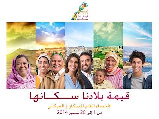 النتائج الأولية من الإحصاء العام للسكان 2014
