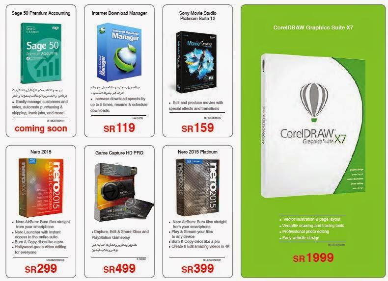 اسعار البرامج Software فى عروض جرير يناير 2015