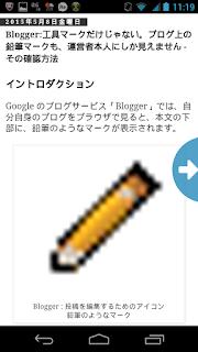 Blogger のブログの投稿 モバイル表示 指を右にスライド