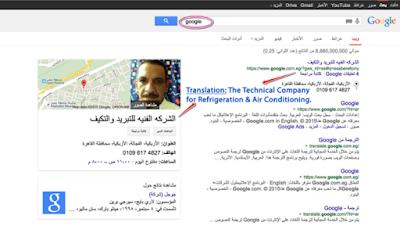 بالصور مصري يتفوق على جوجل في نتائج البحث دون أن يدري