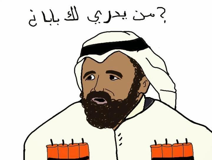 Memes De Internet Atiende Boludos Musulman