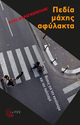 ΠΕΔΙΑ ΜΑΧΗΣ ΑΦΥΛΑΚΤΑ / Unguarded Battlefields