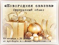 """Игра-обмен  """"Новогодняя сказка"""""""