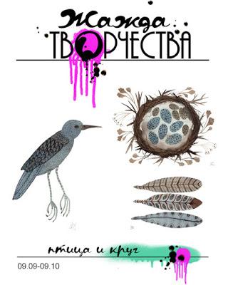 """ТЗ """"Птица и круг"""" до 09/10"""