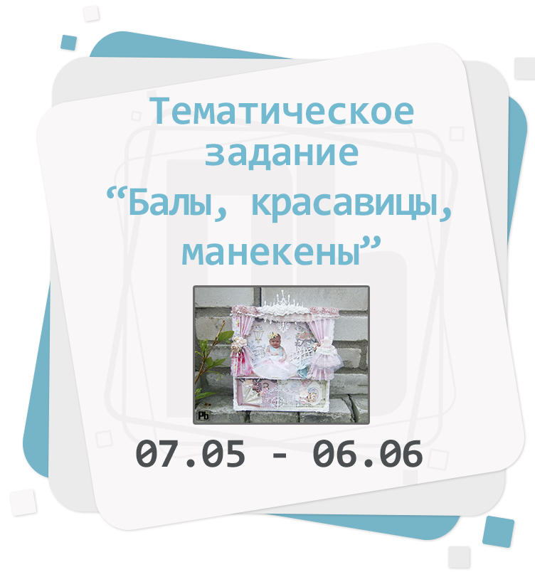 http://paperboom.blogspot.ru/2014/05/blog-post_7.html