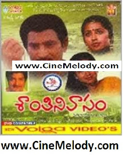 Santhi Nivasam Telugu Mp3 Songs Free  Download  1986
