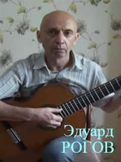 Бард Эдуард Рогов. Авторская песня под гитару «Война в Донбассе»