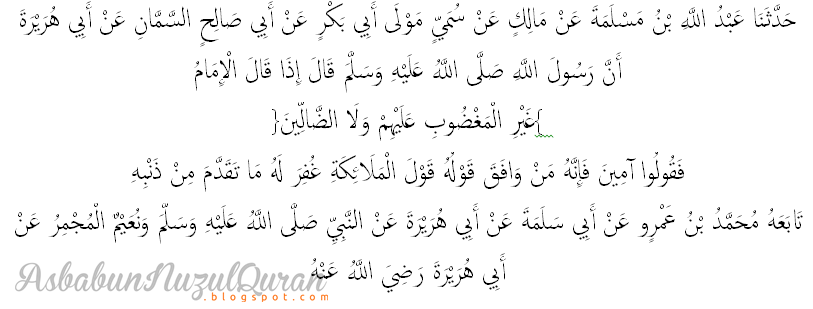quran surat al fatihah