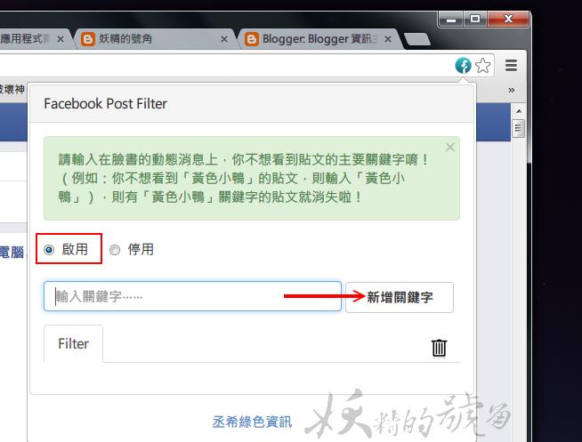 2 - [Chrome] Facebook 動態殺手,輕鬆過濾你不想看到的動態!