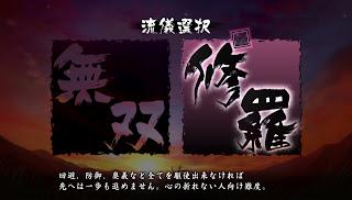 oboro muramasa vita screen 3 Oboro Muramasa Vita Screenshots