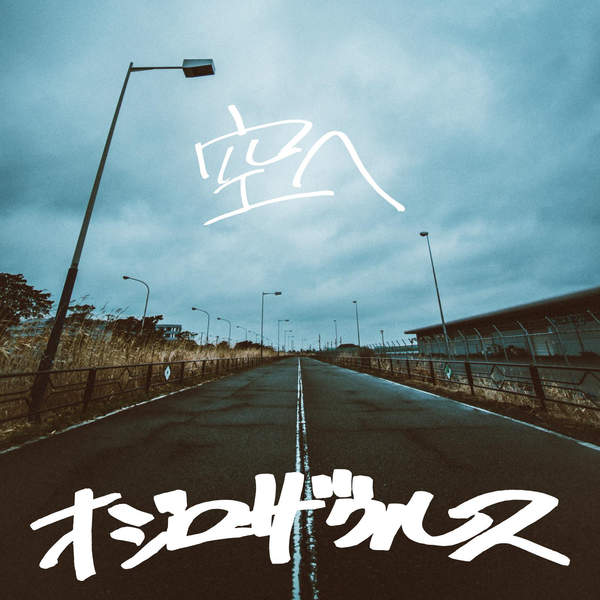 [Single] OZROSAURUS – 空へ (2016.01.08/MP3/RAR)