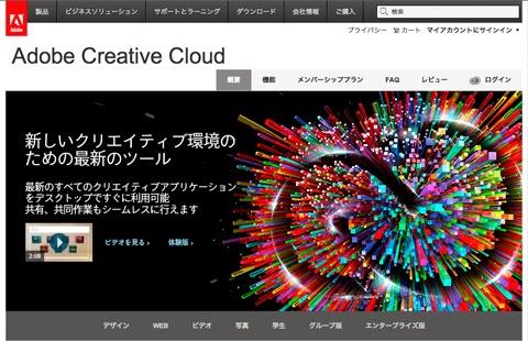 新しいクリエイティブ環境のための最新のツール 「Adobe Creative Cloud」Webページキャプチャ