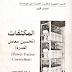 كتاب المكثفات (تحسين معامل القدرة) (Power Factor Correction) ج4