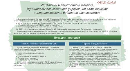 Электронный каталог Колыванского района