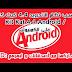 شرح تثبيت الأندرويد 4.4 Android kitkat على الكمبيوتر نظام وهمي Vmware وتشغيل تطبيقات جوجل بلاي