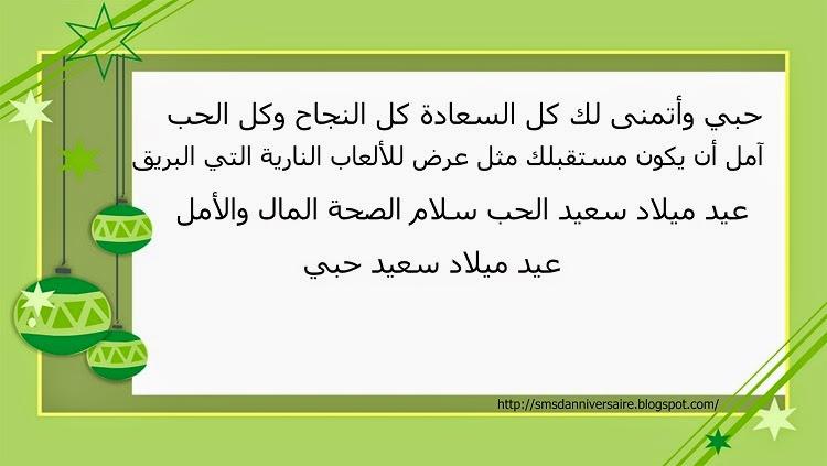 Message bon anniversaire en arabe