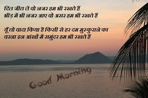 500 x 333 jpeg 53kB, Good morning sms and Messages in Hindi