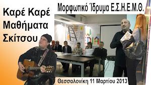 Παρουσίαση βιβλίων ΤΟΥ ΝΙΚΟΛΑΪΔΗ ΚΑΡΕ ΚΑΡΕ ΜΑΘΗΜΑΤΑ ΣΚΙΤΣΟΥ Νο1 & Νο2 στη Θεσσαλονίκη...