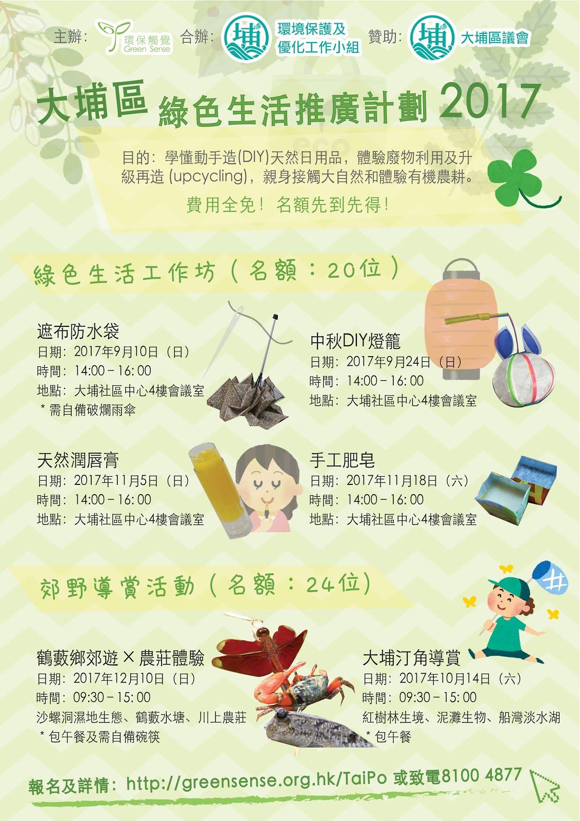 過往活動:大埔區綠色生活推廣計劃2017