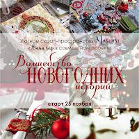 """Волшебство новогодних историй"" с блогом ""Muscari"""