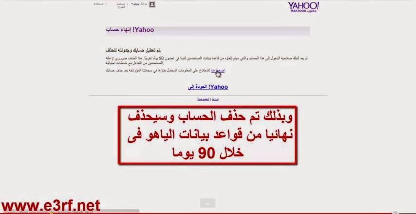 حذف حساب الياهو