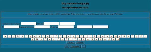 http://online.eduportal.gr/a/fe/ixos/1.htm