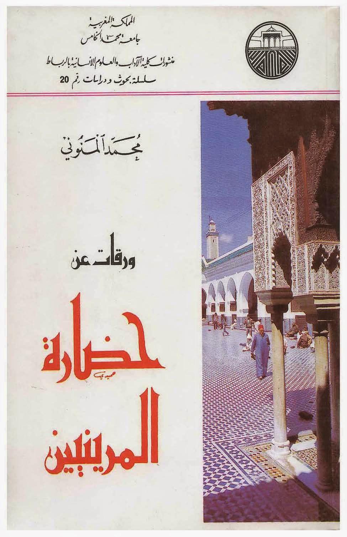 كتاب ورقات عن حضارة المرينيين لـ محمد المنوني