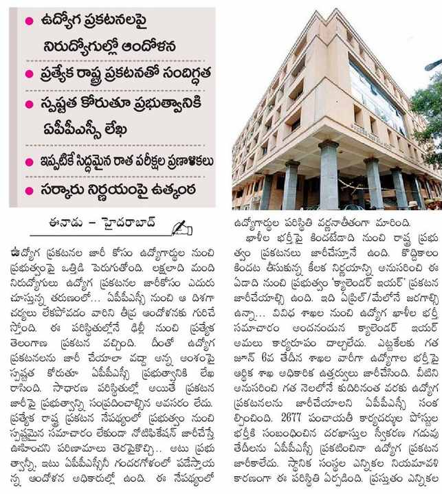 Latest news about APPSC group 1 and Group 2 Notifications after state division, when will notifications release, will notifications release in August 2013, appsc group 1 notification 2013, appsc group 2 notification 2013, effect of telangana issue on appsc notification