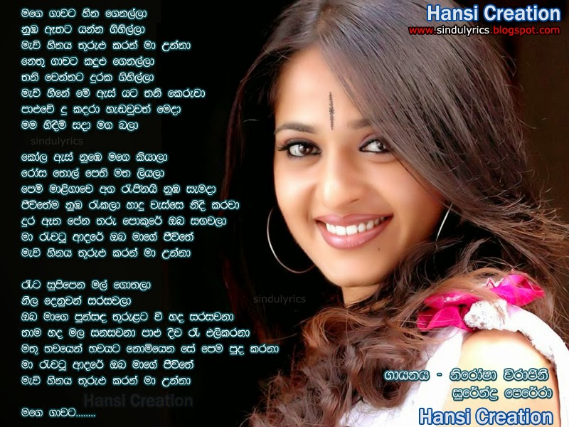 Image Gallery Sinhala Song