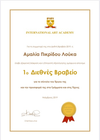 INTERNATIONAL AWARD.