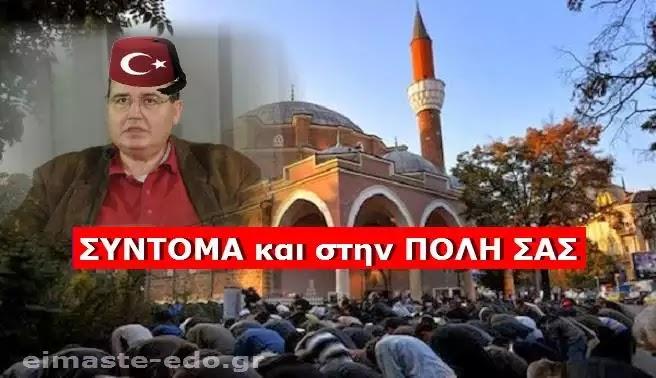 Η Βουλή ψηφίζει απόψε για το τέμενος στην Αθήνα! Γιατί μούγκα όλα τα ΜΜΕ;;;