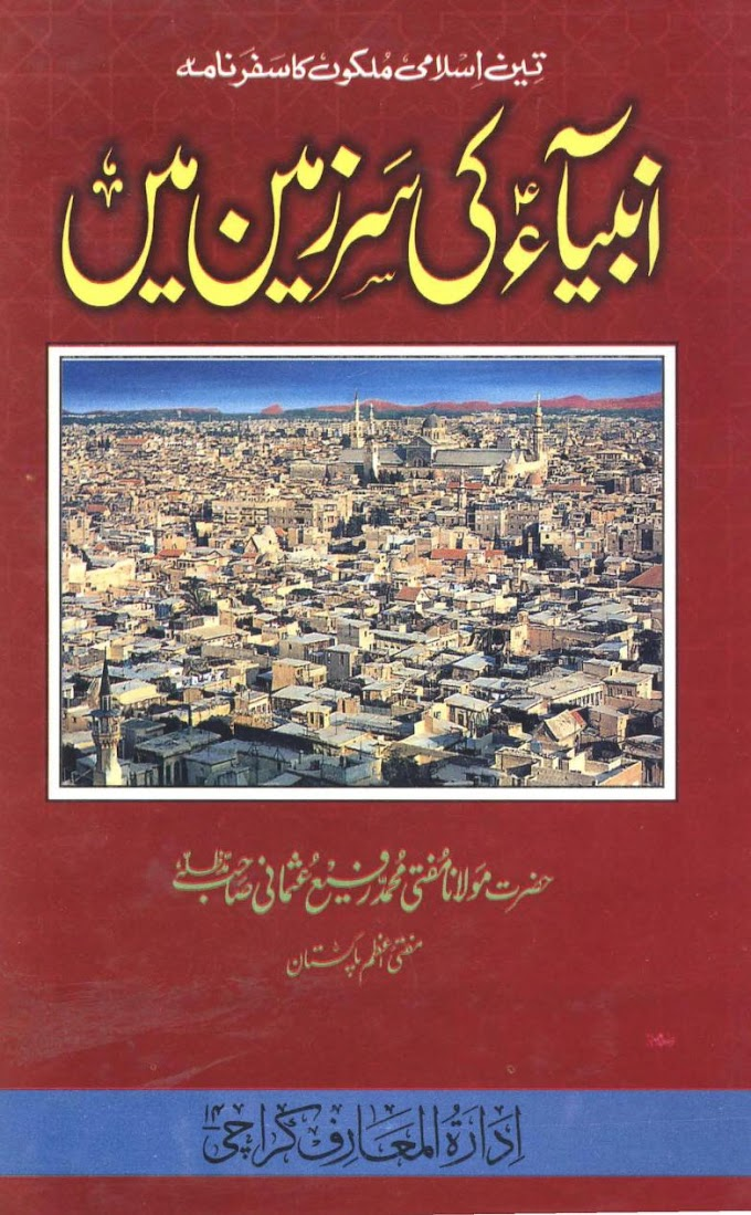 Ambiya ki Sarzameen Main By Mufti Rafi Usmani