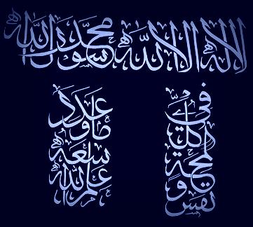 ADRENALIN: Tempahan Tulisan Khat Kaligrafi (100% hand-made)