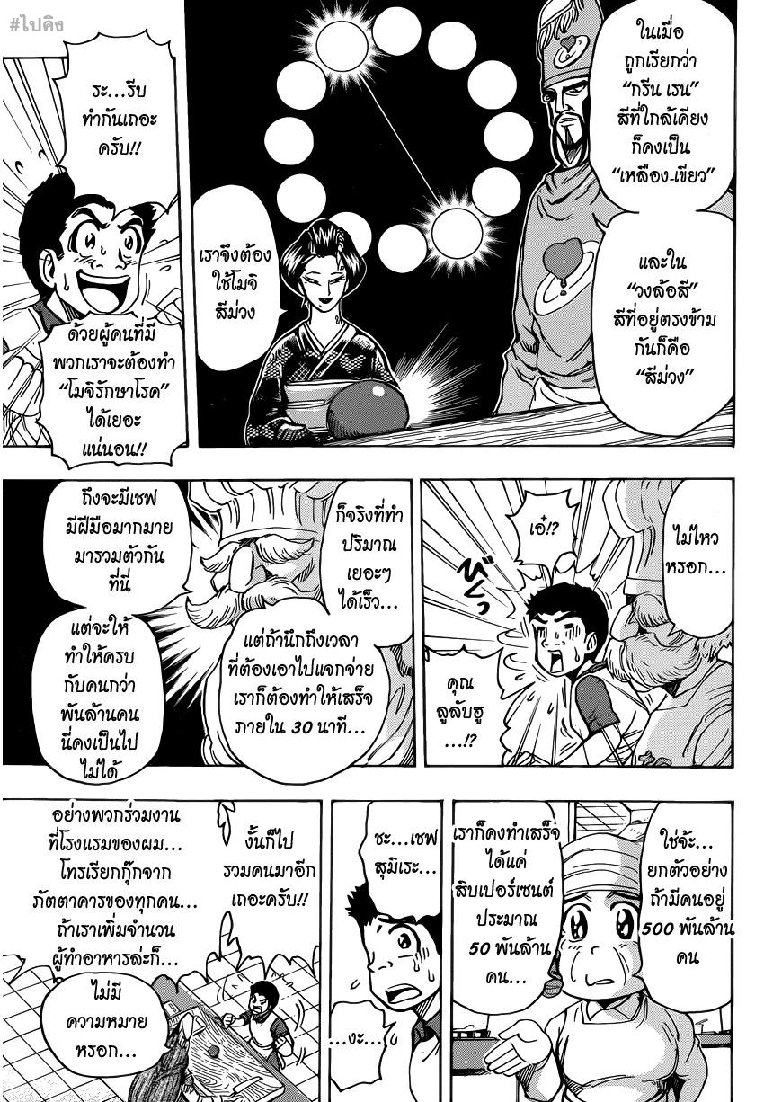 อ่านการ์ตูน Toriko 203 ภาพที่ 14