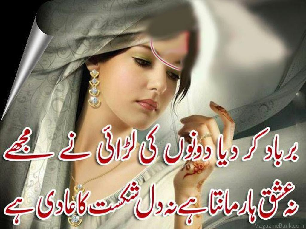 Love Is Bewafa Wallpaper : Shayari Urdu Images,urdu shayari with picture,urdu shayari ...