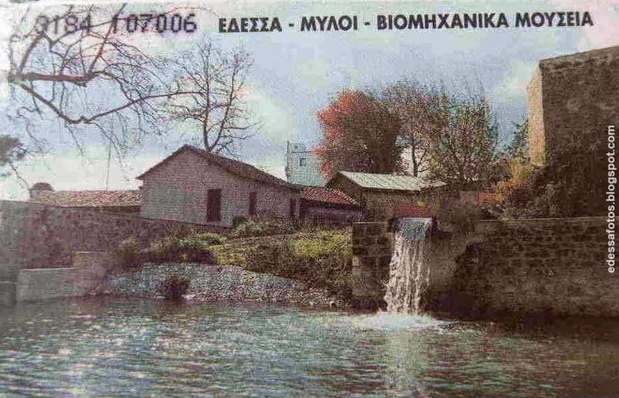 Παλιά cart-postal με τους μύλους
