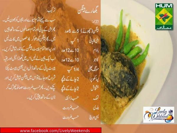 haray masalay ki chicken recipe by chef zakir play