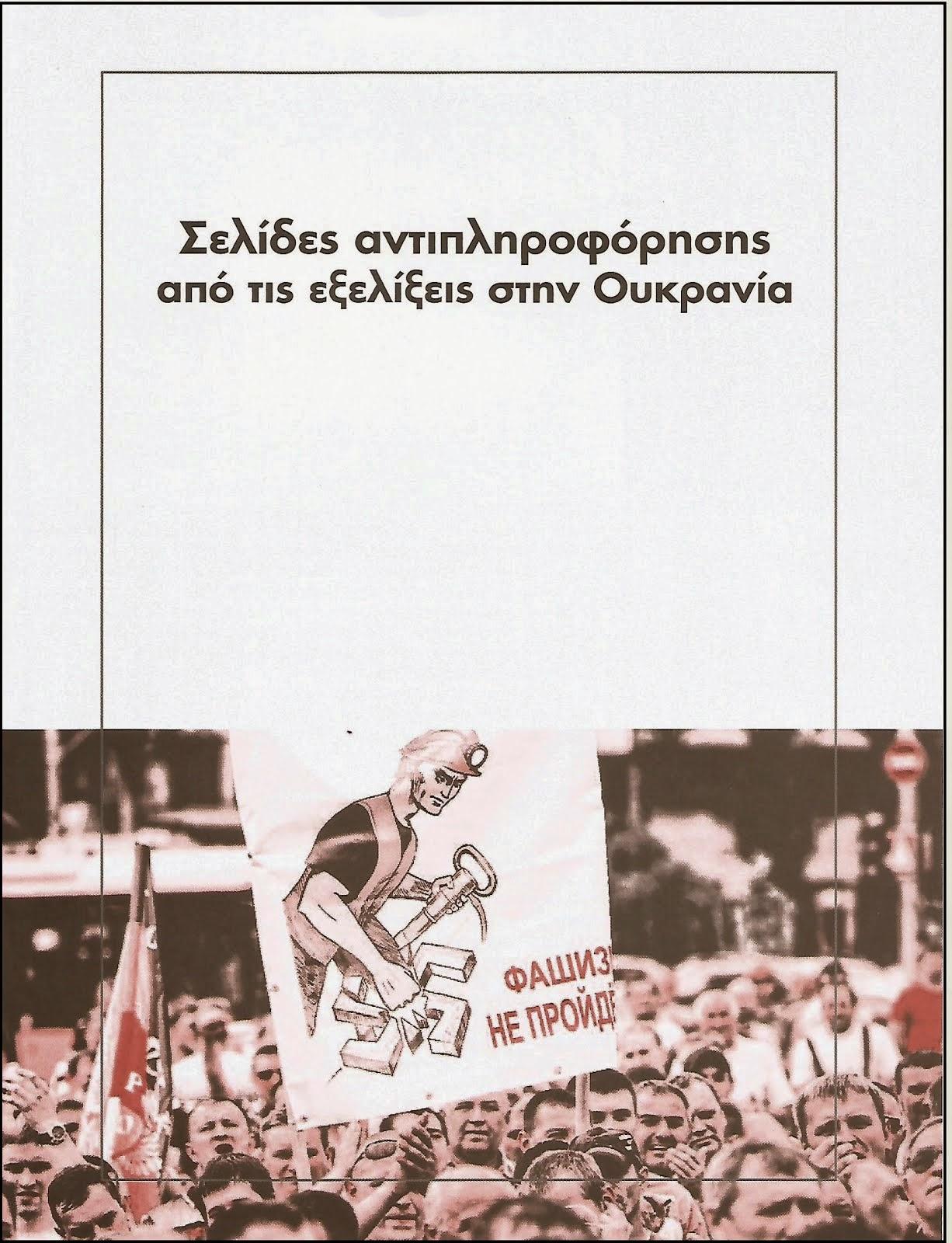 Σελίδες αντιπληροφόρησης από τις εξελίξεις στην Ουκρανία (pdf)