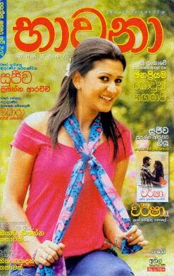 Pathum Sinhala Magazine By sujeewa prasanna arachchi