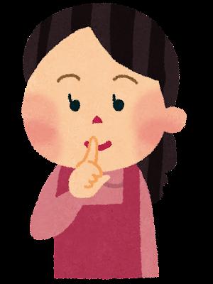 注意をするお母さんのイラスト「しー静かにしなさい」