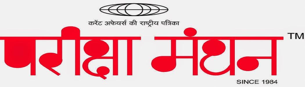 Pariksha Manthan