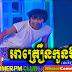CTN Comedy - A Krouen Kon Ov (28 Feb 2015)