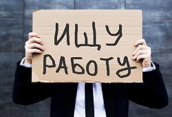 Безработица  2015 - Правительство РФ прогнозирует рост безработицы