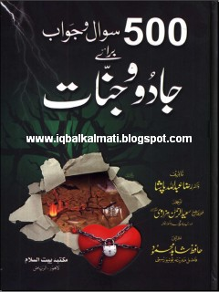 Book About Jin And Jadu (Magic) in Urdu