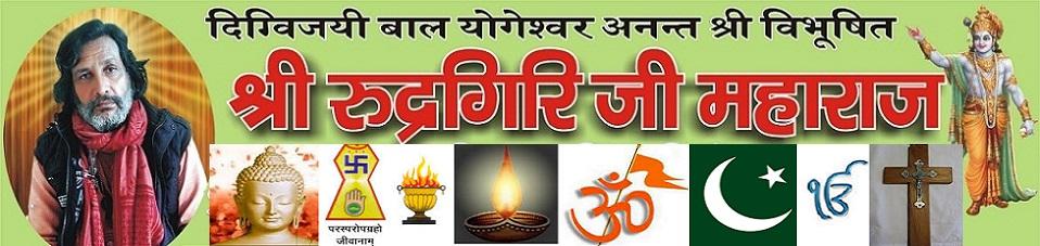 Rudra Sandesh