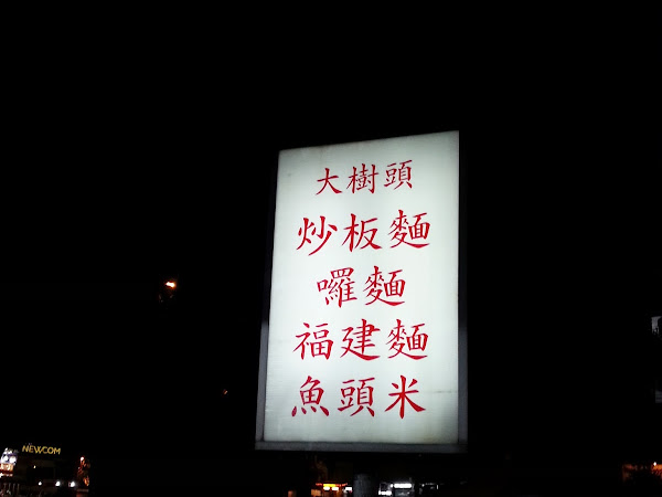 Fried Pan Mee 炒板面 @ Old Klang Road, KL