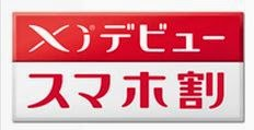https://www.nttdocomo.co.jp/campaign_event/xi_debut/index.html