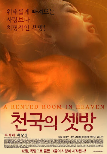 A Rented Room In Heaven (2007)